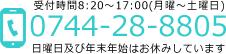 tel:0744-28-8805(受付時間8:20~17:00)